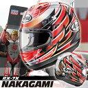 ★送料無料★アライ RX-7X NAKAGAMI(ナカガミ) フルフェイスヘルメット 中上貴晶選手 レプリカモデル