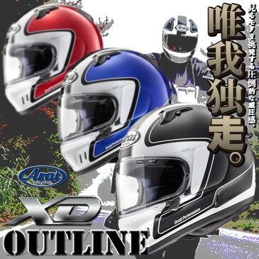 ★送料無料★ARAI XD OUTLINE/エックス・ディーアウトライン【スネル規格取得】クルージングモデル フルフェイスヘルメット