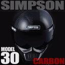★送料無料★シンプソン MODEL 30 M30カーボン SIMPSON M30 CARBON バイク用フルフェイスヘルメット