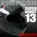 ★送料無料★シンプソン スーパーバンディット13SB13 カーボン バイク用フルフェイスヘルメット SIMPSON SUPER BANDIT 13 CARBON