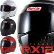 ★送料無料★シンプソン SPEEDWAY RX12 バイク用フルフェイスヘルメット SIMPSON