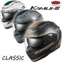 """★送料無料★OGK KAMUI3 CLASSIC/カムイ3 クラシック レトロ感と現代感を兼ね備えるデザイン""""あったらいいな""""を全部つめ込んだ快適追求ヘルメット。バイク/オートバイ用フルフェイスヘルメット /オージーケー"""