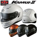 ★送料無料★ OGK KAMUI2 (カムイ2) フルフェイスヘルメット インナーシールド装備 KAMUI-II