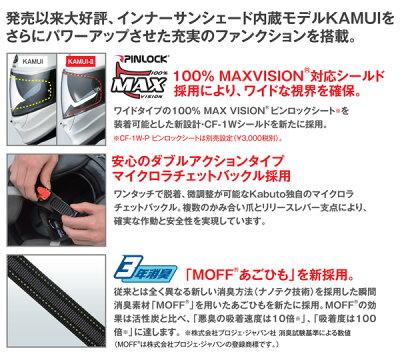 ★送料無料★OGKKAMUI-2TRIRUG(カムイ2トライラグ)フルフェイスヘルメットインナーシールド装備