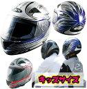 スピードピット ZK-1 キッズサイズ フルフェイスヘルメット デザインカラー