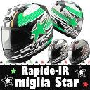 ★送料無料★ Arai Rapide-IR MigliaSt...