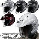 オープンフェイスヘルメット