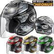 ★送料無料★Arai SZ-Ram4 CHRONUS(クロノス) スポーツするオープンフェイス ジェットヘルメット