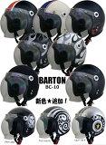 BARTON BC-10 リード工業 スモールジェットヘルメット 『スモールジェット+バブルシールド』