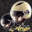 今だけ★送料無料!スピードピット AG-16 ANGE レディースサイズ インナーシールド内蔵ジェットヘルメット