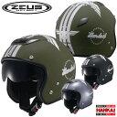 ナンカイ NAZ-202 ZEUS STARDUST(ゼウス スターダスト) ジェットヘルメット インナーサンバイザー標準装備