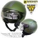 ★送料無料★シレックス BARKIN DELTA シールド付きジェットヘルメット 【マットカーキ】 バーキン デルタ