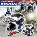 ★送料無料★アライ TOUR-CROSS 3 VISION (ツアークロス3 ビジョン) オフロードヘルメット