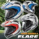 ★送料無料★ARAI TOUR-CROSS 3 FLARE(ツアークロス3 フレア) アライ オフロードヘルメット