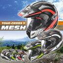 ★送料無料★ アライ TOUR-CROSS 3 MESH (ツアークロス3 メッシュ) オフロードヘ