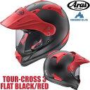★送料無料★ アライ TOUR-CROSS 3 フラットブラック/レッド ツアークロス3 オフロードヘルメット