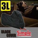 デイトナ BLACK COVER Simple(ブラックカバー シンプル) 盗難抑止&車体保護 バイクカバー 3Lサイズ (74454)