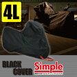 デイトナ BLACK COVER Simple(ブラックカバー シンプル) 盗難抑止&車体保護 バイクカバー 4Lサイズ (74455)