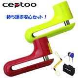 CEPTOO ( セプトゥー ) ホールディング・ディスクロック CDL951R/Y