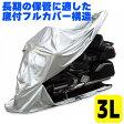 ★送料無料★ FC-3LMARUTO バイク用フルカバー 底付フルカバー構造 バイクカバー <3L>(FC-3L33500)