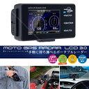 【只今在庫あり!】★送料無料★デイトナ×コムテック 94420 MOTO GPS RADAR LCD 3.0 ポータブルレーダー