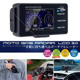 �������߸ˤ��ꡪ�ۡ�����̵����ǥ��ȥʡߥ���ƥå� 94420 MOTO GPS RADAR LCD 3.0 �ݡ����֥�졼����