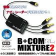 【只今在庫あります!】バイク専用オーディオミキサーBC-X02HP 「B+COM MIXTURE2」サインハウス 00074311 オーディオミクスチャー 2