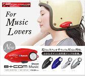 ★送料無料★ サインハウス B+COM Music(ビーコム ミュージック) バイクヘルメット用 Bluetoothオーディオレシーバー