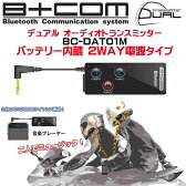 【只今在庫あります!】今だけ★送料無料!BC-DAT01M サインハウス B+COM デュアルオーディオトランスミッター バッテリー内蔵 2WAY電源タイプ