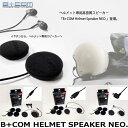 SB5X用も新たに追加!サインハウス B+COM ヘルメットスピーカーNEO. ヘルメット専用高音質スピーカーネオ