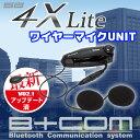 【只今在庫有り!】★送料無料★サインハウス B+COM SB4X Lite(ライト) ワイヤーマイクユニット ビーコム 00078558