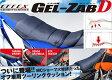 EHZ2836 PLOT EFFEX GEL-ZAB D(オフロード車用)バイク用 クッションゲルザブD