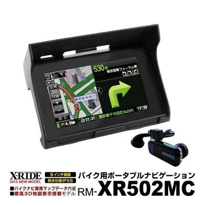 R.W.CX-RIDEバイク用防水仕様Bluetooth搭載ポータブルナビゲーションRM-XR502MCご予約