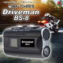 ★送料無料★Driveman(ドライブマン) BS-8 ヘルメット装着型 バイク用ドライブレコーダー