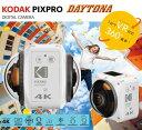 楽天MotoGoods Market★送料無料★DAYTONA/KODAK 95360 PIXPRO 4K VR360 4K+VR対応 全天球アクションカメラ