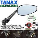 TANAX/NAPOLEON AEX8B カウリングミラー8B【ブラック】(左右共通ロングタイプ/1本分の価格です)ナポレオンミラー