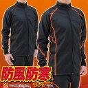 デイトナ/DAYTONA HBV-002 HenlyBegins 防風インナーシャツ フルZIP