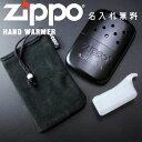 名入れ zippo ハンディウォーマー ブラック ハンドウォーマー ジッポ カイロ 名前入り 祝い