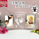 敬老の日 出産祝い 名入れ 名前入り 誕生日 一歳 0歳 赤ちゃん 写真立て ガラス フォ