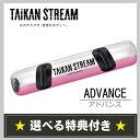《あす楽》【選べる特典付】TAIKAN STREAM ADVANCE タイカンストリーム アドバンス AT-TA2229F MTG 体幹 チェイサートレーニング ゴルフ 練習 体幹ストリーム