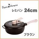 【限定クーポン有】《あす楽》【包装無料】Remi Hirano レミパン 24cm ブラウン ≪IH・