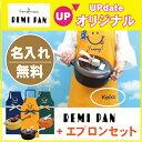 【名入れ無料】オリジナル レミパン エプロンセット 24cm...