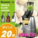 【限定クーポン有】クビンス ホールスロージューサー JSG-721 【ポイント20倍】 Kuvin