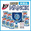 NEW ライオン トップスーパーナノックスギフトセット LNW-40A 歳暮 ご挨拶 ギフト 洗剤 洗濯 日用品 贈り物 プレゼント 内祝 お祝 自己消費 返礼品 アップデート