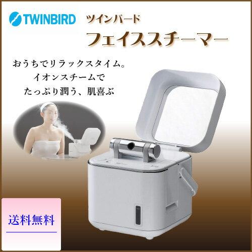 フェイススチーマーホワイトSH-2786Wあす楽送料無料TWINBIRDツインバード美顔器スチームス