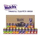 《あす楽》Welch's ウェルチ ギフト ジュース 100...