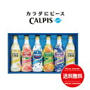 《あす楽》【送料無料】懐かしい味わいのカルピス CH30ギフト 内祝 入学内祝 贈り物 カルピス 贈答 乳酸菌