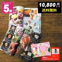 カタログギフト《あす楽》表紙が選べる 10,800円コース ...