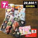 【あす楽土日出荷中】カタログギフト 表紙が選べる 20,80...