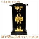 【送料無料】【ミニ仏壇】厨子型ミニ仏壇 サイズ:小 色:黒